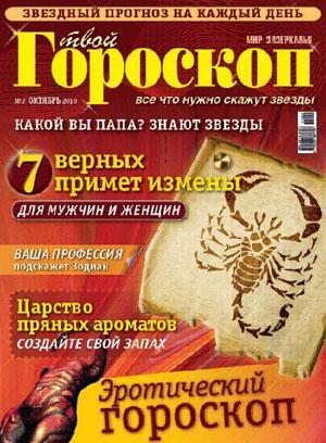 гороскоп неделя рыбы 2013